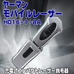 ヤーマン モバイルレーザー HD16-1-8A