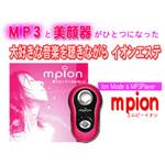エムピーイオン(mpion) ミュージックプレーヤー付美顔器