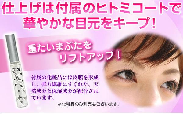 アイラッシュグロー付属の化粧品ヒトミコート